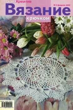 Crochet afgano 1