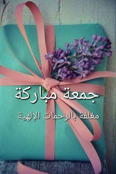 وفي السابع من رمضان ..  ربي لا تكلني الى نفسي طرفه عين وانت السميع العليم .. جمعتكم بالخييير