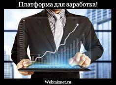 платформа для заработка в интернете_1