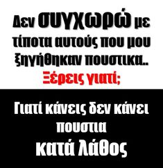Greek Quotes, Real Friends, Narcissist, Spy, Georgia, Angel, Posters, Good Things, Poster
