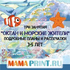 Тематическая неделя Морские жители. Тема: Море и Океан. Возраст 3-4 года Подробный план занятий с файлами для печати. Подходит для занятий с группой детей и с одним ребенком.