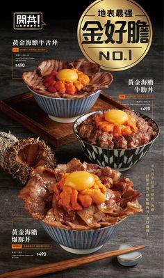 Food Menu Design, Food Poster Design, Fruit Recipes, Asian Recipes, Japanese Menu, Menu Layout, Menu Printing, Taiwan Food, Food Concept