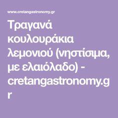 Τραγανά κουλουράκια λεμονιού (νηστίσιμα, με ελαιόλαδο) - cretangastronomy.gr Greek Recipes, Greek Food Recipes, Greek Chicken Recipes