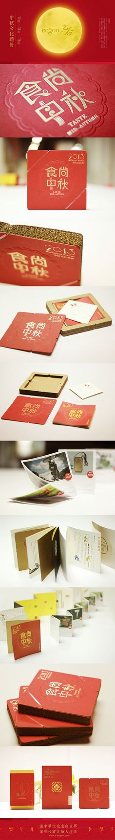 The Mid-Autumn Festival gift book by even liu, via Behance