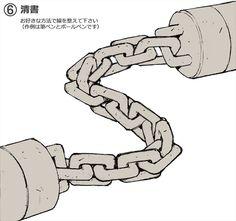 鎖の描き方 [6]