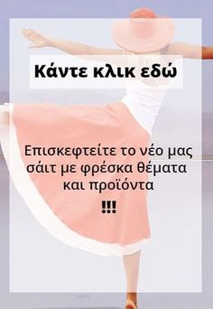 aas Health Diet, Health Fitness, Diy Beauty, Beauty Hacks, Face Wrinkles, Greek Recipes, Real Women, Home Remedies, Beautiful Flowers