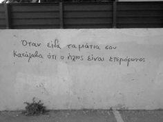 You Dont Say, Greek Quotes, Sayings, Eyes, Couples, Lyrics, Couple, Cat Eyes, Quotations