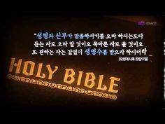 성경이 증거하는 구원자, 성령과신부 - 하나님의교회/안증회/이단 - YouTube