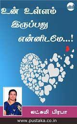 Un Ullam Irupathu Ennidamey…! - Tamil eBook