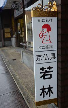 https://flic.kr/p/nemSaF | Japan Characters - Human | Japan Characters - Human  --- TERATOIID T-shirts / Linogravure / Petite série / Coton bio. www.teratoiid.com www.teratoiid.over-blog.com