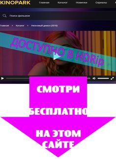 неоновый демон дублированный трейлер Фильм доступен к просмотру на сайте http://kinopark2.tumblr.com