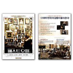 The Best Offer Movie Poster 2013 Geoffrey Rush, Jim Sturgess, Sylvia Hoeks