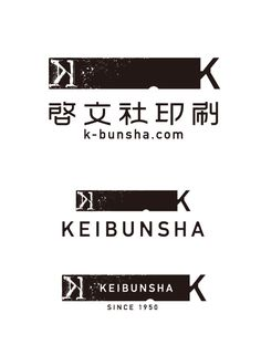 Japanese Logotype: Keibunsha. Koji Sato / Co'sy Design Studio. 2011