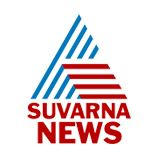 Suvarna News 24x7 | Suvarna News 24X7 is a Indian TV Kannada channel which you can watch live Suvarna News 24X7 at Yupptv India. Yupptv india provides other Indian tv channels live in High Definition.