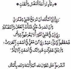 يارب Islamic Quotes, Islamic Phrases, Muslim Quotes, Islamic Inspirational Quotes, Religious Quotes, Arabic Quotes, Quran Verses, Quran Quotes, Hadith
