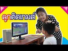 9 วธ แกลกตดเกมส ทำไงด !!! นองดาว By Lovely Kids Thailand https://www.youtube.com/watch?v=MiDi_GzjFuk