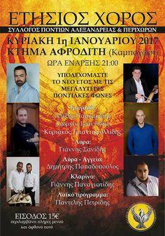 e-Pontos.gr: Ο ετήσιος χορός του Συλλόγου Ποντίων Αλεξάνδρειας ...