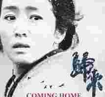 Download Coming Home 2014 Full Movie Online.Coming Home 2014 HDrip download online free.Download Coming Home 2014 movie without using torrent in single file