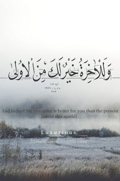 Allah is the destination that we should strive for.