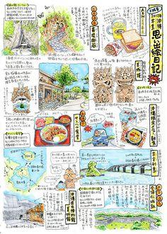 Akatsuki Cafe & Something : 岡山・Go Go グルメ隊!! Sketchbook Inspiration, Bullet Journal Inspiration, Food Illustrations, Illustration Art, Cute Journals, Urban Sketching, Travel Scrapbook, Cute Art, Sketches