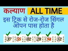 Lucky Numbers For Lottery, Lottery Numbers, Win Online, Play Online, Irish Lottery Results, Karate Kid 2010, Kalyan Tips, New Love Songs, Lottery Tips