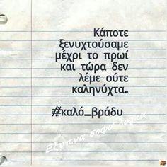 .... Greek Quotes, Texts, Lyrics, Jokes, Math, Sayings, Inspiration, India, Japan