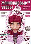 Мобильный LiveInternet Альбом«Вязание Модно и Просто. Спецвыпуск № 11 2012» | Natali_Vasilyeva - Дневник Natali_Vasilyeva |