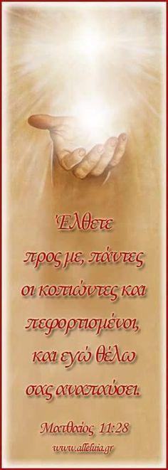 Christus Pantokrator, Orthodox Christianity, Jaba, Greeting Cards, Lord, Faith, My Love, Quotes, Quotations