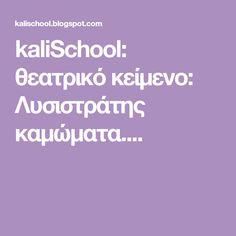kaliSchool: θεατρικό κείμενο: Λυσιστράτης καμώματα.... Blog, Blogging