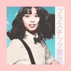 I made an album cover for a Vaporwave song based on Mariya Takeuchi's Plastic Love 80s Aesthetic, Aesthetic Japan, Japanese Aesthetic, Aesthetic Photo, Vaporwave Wallpaper, Pop Albums, Dream Pop, Japanese Girl, Photo Wall Collage