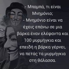 Funny Greek Quotes, Lol, Life Is Good, Jokes, Mindfulness, Sayings, Reading, Husky Jokes, Lyrics