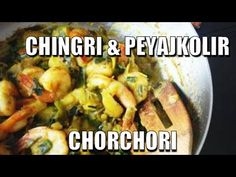 HOW TO MAKE CHINGRI & PEYAJKOLIR CHORCHORI  (BENGALI DISH)