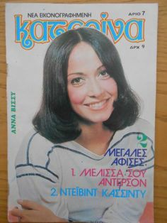 KATERINA #7- MELISSA SUE ANDERSON MINI POSTER INSIDE - ANNA VISSI - GREEK COMICS Old Greek, Newspaper Cover, Greece Travel, Magazine Covers, Anna, Memories, T Shirts For Women, Comics, My Style