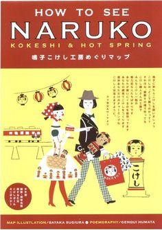 HOW TO SEE NARUKO