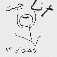 Funny Photo Memes, Funny Picture Jokes, Memes Funny Faces, Funny Qoutes, Stupid Funny Memes, Jokes Quotes, Love Memes, Funny Relatable Memes, Arabic Memes