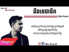 Deung Te Tha Neuk ដឹងទេថានឹក   KDo Psand,Full song & Lyric
