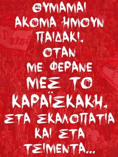 Kai, Quotes, Greece, Football, Wallpapers, Quotations, Greece Country, Soccer, Futbol