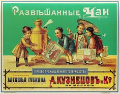 Vintage Russian advertising poster
