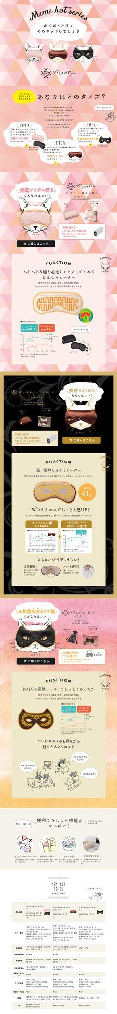 めめホットLP Web Design, Graph Design, Site Design, French Pop, Note Memo, Japanese Design, Layout Inspiration, Web Banner, Designing Women