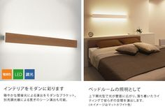 LED 間接照明 ウッド調ブラケット ロングタイプ|チェリー | インテリア照明の通販 照明のライティングファクトリー
