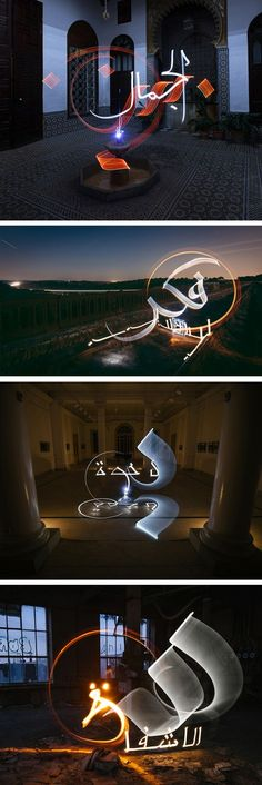 Stunning Arabic Light Calligraphy by Julien Breton