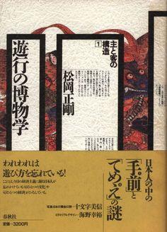主と客の構造1 松岡正剛 遊行の博物学 装丁=海野幸裕