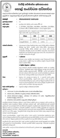 Gazette Sinhala Daily News
