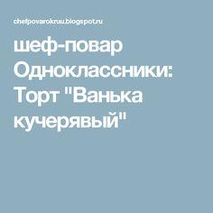 "шеф-повар Одноклассники: Торт ""Ванька кучерявый"""