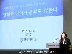 """""""행복한 아이가 공부도 잘한다"""" - 김은주, 연세대 교육대학원 교수"""