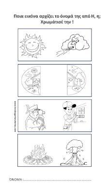 Φύλλα εργασίας για το γράμμα Η, η. - Kindergarten Stories Kindergarten, Education, Comics, Blog, Kindergartens, Blogging, Cartoons, Onderwijs, Learning