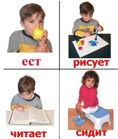 Preschool Learning Activities, Teaching Science, Russian Language Learning, Oral Motor, Speech Therapy, Grammar, Lettering, Kids, Special Education