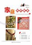 "Photo from album ""Jiating Gouzhi Xinkuan"" on Yandex. Crochet Belt, Knit Crochet, Voss Bottle, Water Bottle, Knitting Books, Album, This Book, Crochet Patterns, Holiday Decor"