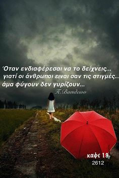 Greek, Life Quotes, Patio, Outdoor Decor, Quote Life, Quotes About Life, Yard, Greek Language, Terrace