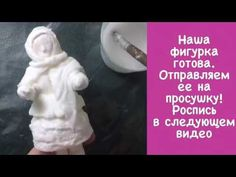 Ватная елочная игрушка-девчушка. МК ЧАСТЬ 2 - YouTube Victorian Christmas, Christmas Crafts, Christmas Ornaments, Diy And Crafts, Crafts For Kids, Cotton Crafts, Wool Applique, Needle Felting, Doll Clothes